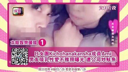 日女团成员Ami被男友吸乳性爱不雅照曝光 遭公司炒鱿鱼 160222