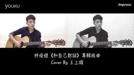 JJ林俊傑 - 和自己對話專輯組曲 Cover By Sunjet Wang 王上頡