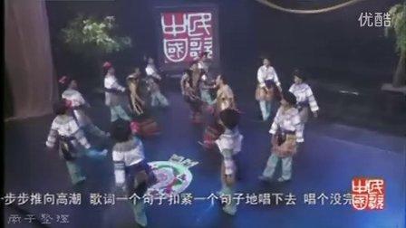 巍山彝族民歌(打歌)