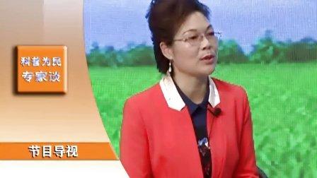 科普为民专家谈(第五期)培养新型职业农民  服务定西现代农业