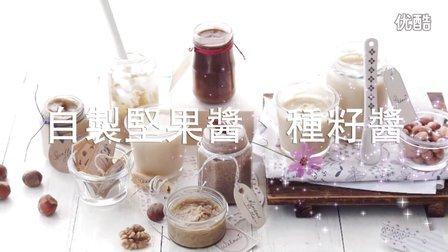 自製純堅果醬【花生、夏威夷堅果、核桃、杏仁、榛子、葵花籽】 肥丁手工坊
