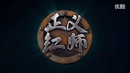 中国首部军事科幻动画《正义红师》 MV (故事版)