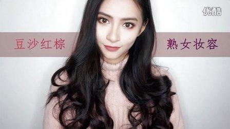 JoyceLemon - 豆沙红棕系熟女妆容