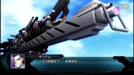 【机战世界】第二次OG战斗画面集锦:基利亚姆-亡灵RV
