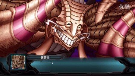 【机战世界】第二次OG 敌方BOSS系:饕餮王(2OG原创)