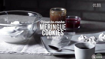 FOOD RECIPE | 蛋白霜饼干 MERINGUE COOKIES | la cuisine 愉快厨房