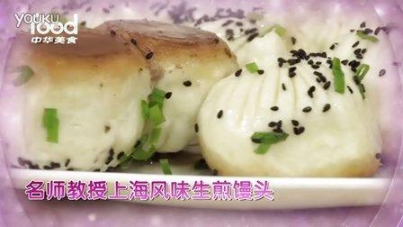 丹宝利面香园 - 生煎馒头 葱油卷 如意卷的制作方法