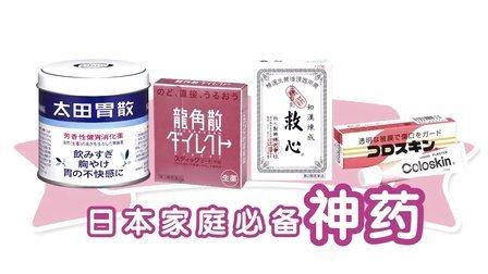 日本药妆店家庭必备神药购买攻略 第一集