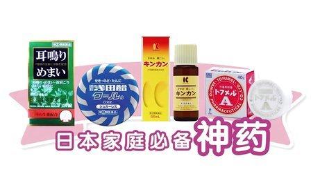 日本药妆店家庭必备神药购买攻略 第二集