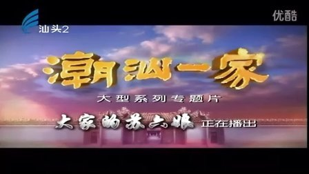 潮汕一家系列专题片(二十五)—大家的苏六娘