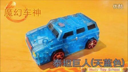 【魔力玩具学校】泰坦巨人 魔幻车神自动爆裂变形玩具车机器人