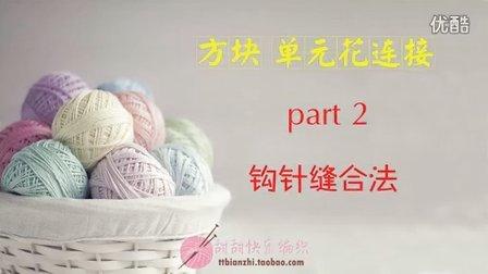 1602  祖母花 方块花样钩针毛线毯 【钩针】缝合法