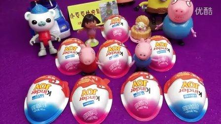 礼物蛋 健达奇趣蛋 出奇蛋 惊喜蛋 玩具蛋 海底小纵队 小猪佩奇 变形警车珀利 爱探险的朵拉 小黄人大眼萌