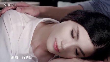 高利虹-爱到底MV