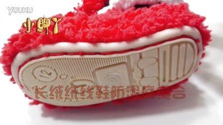 【小脚丫】(长绒绒线鞋牛筋底缝合)手工毛线编织鞋长绒绒线鞋防滑底缝合宝宝毛线鞋编织教程毛线编织图案