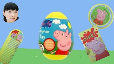 3个 粉红猪小妹 小猪佩奇 出奇蛋 原创娱乐 365个熊孩子 Peppa Pig #079