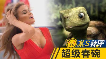 某S辣评 奇葩广告云集美利坚超级春碗