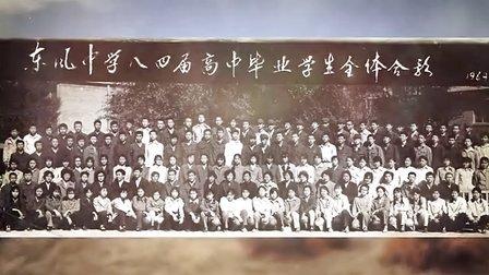 西安同学战友聚会策划公司!西安光南影视!东风中学30年同学聚会流程纪录片