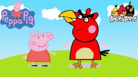 开心时刻与玩具介绍 2016 粉红猪小妹变成愤怒的小鸟 猪小妹变成愤怒的小鸟