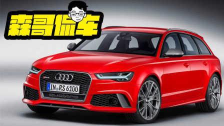 《森哥侃车》战神RS6来中国能大卖吗?