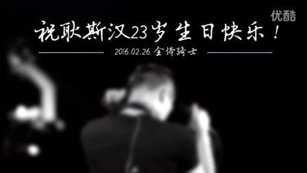 【20160226耿斯汉生日应援视频】耿斯汉官方后援会出品