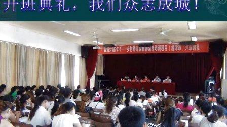 湘潭教育学院2015年国培乡村幼儿园教师适岗培训3