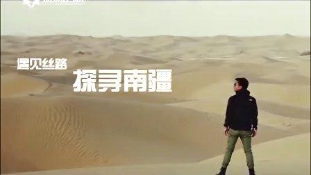 【遇见丝路之探寻南疆】全篇