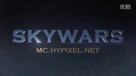 我的世界搞笑动画: skywars(hypixel服务器)