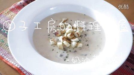 【团子工房】奶油蘑菇汤