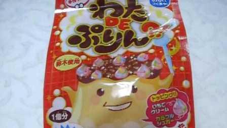 【喵博搬运】【日本食玩-可食】棉花糖布丁(重置)_(:зゝ∠)_