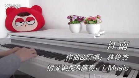 林俊杰《江南》_8m0l5xgw.com