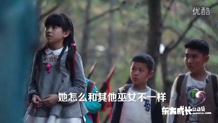 东方成长总动员 第一季《巫寨传说》(第六期)-网络版