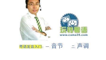 粤语学习拼音速成2016重点回顾
