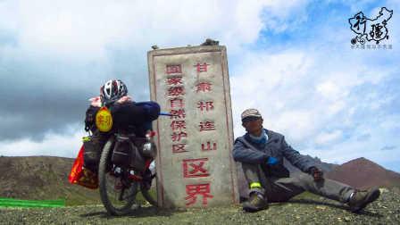 《行疆》第14集:踏上丝路丨单人单车骑行中国