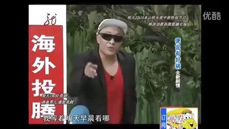 刘小光 搞笑小品《我也穿名牌》