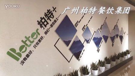 广州柏特餐饮管理有限公司 餐饮加盟 创业项目