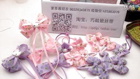 编号7 【巧姑娘丝带】樱桃雪纱儿童DIY头饰蝴蝶结教程