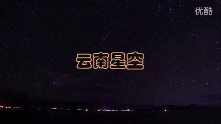 带你去泸沽湖、洱海看璀璨星空(延时摄影)