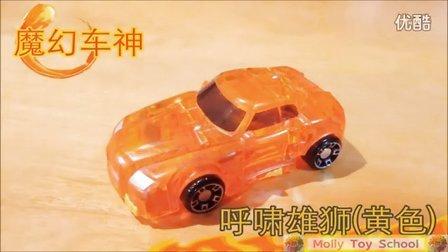 【魔力玩具学校】呼啸雄狮 魔幻车神自动爆裂变形玩具车机器