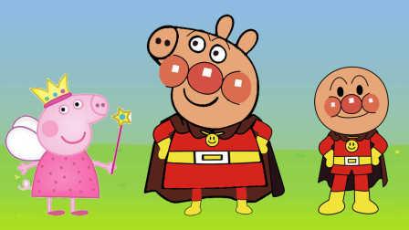 粉红猪小妹变成面包超人 化装舞会派对动画片 小猪佩奇 恶搞