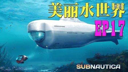 老戴《美丽水世界》17 做个人造岛怎么样