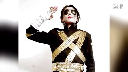 萧强模仿迈克尔杰克逊装扮