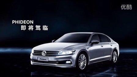 大众集团全新豪华轿车PHIDEON全球首发