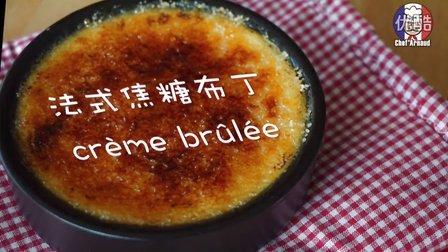 【Chef Arnaud周末厨房】NO.2-----Crème brûlée 法式焦糖布丁