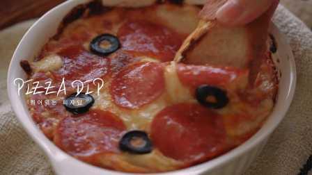【大吃货爱美食】百搭神器:披萨风格的蘸料 160301
