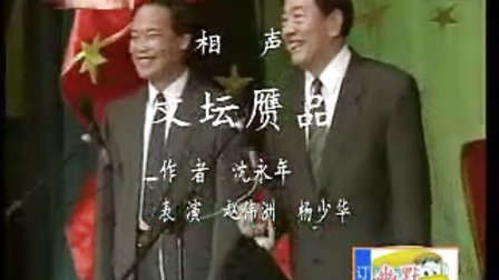 赵伟洲、杨少华搞笑相声《文坛赝品》