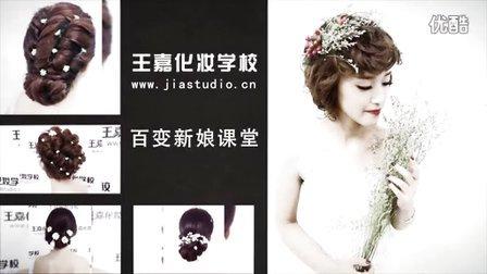 时尚造型师王嘉教你打造优雅新娘发型