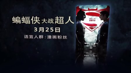 【原创】3月内地观影指南:《蝙蝠侠大战超人》PK《叶问3》