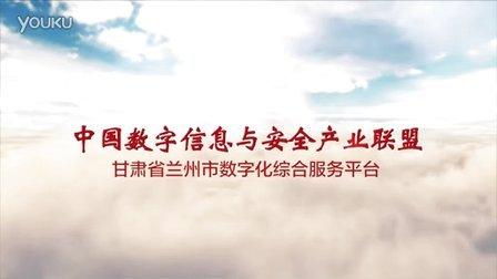 中国数字信息与安全产业联盟甘肃省兰州市数字化综合服务平台宣传片