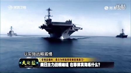 军情直播间2016-03-01  美军如何搅局南海误导世界?